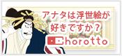 アナタは浮世絵が好きですか? Chorotto