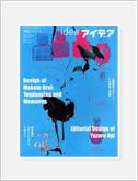 デザイン雑誌