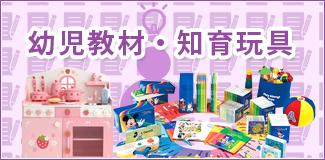 幼児教材・知育玩具