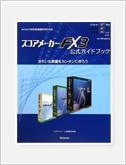 PC・コンピュータ