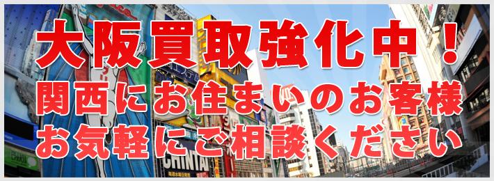 大阪買取強化中!