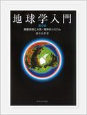 地球科学・エコロジー