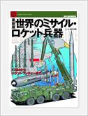 ロケット・ミサイル