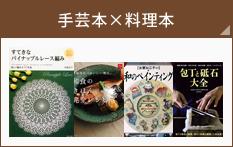 手芸本×料理本