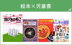 絵本×児童書
