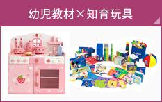 幼児教材×知育玩具