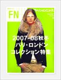 FN(ファッションニュース)