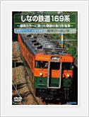電車・電鉄