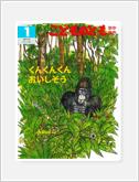 月刊絵本・雑誌
