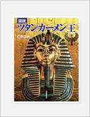 古代エジプト