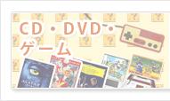CD・DVD、ゲーム
