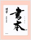 書道・漢字関連