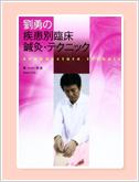 東洋医学・鍼灸関連