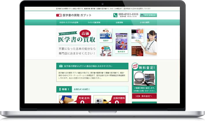 医学書の古本買取 ガブット書店(大阪)