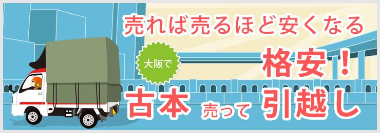 売れば売るほど安くなる 大阪で古本売って格安!引越し