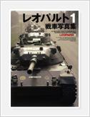 軍事・ミリタリー