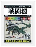 戦闘機・航空機
