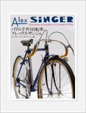 自転車・サイクリング