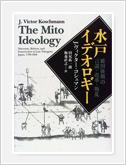 イデオロギー
